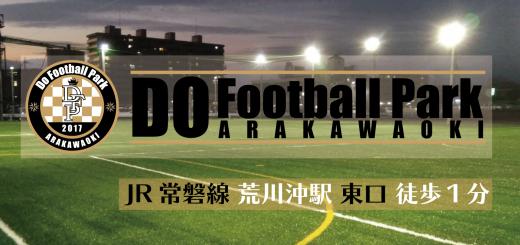 画像引用:DO Football Park 荒川沖