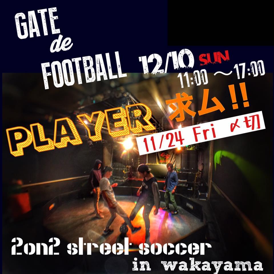 gate-de-football