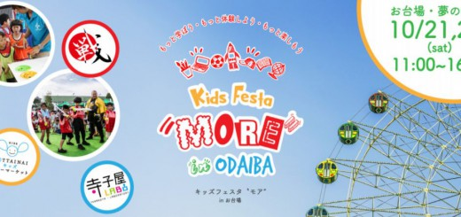 kidsfesta-more-in-odaiba
