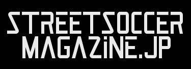 ストリートサッカーマガジン