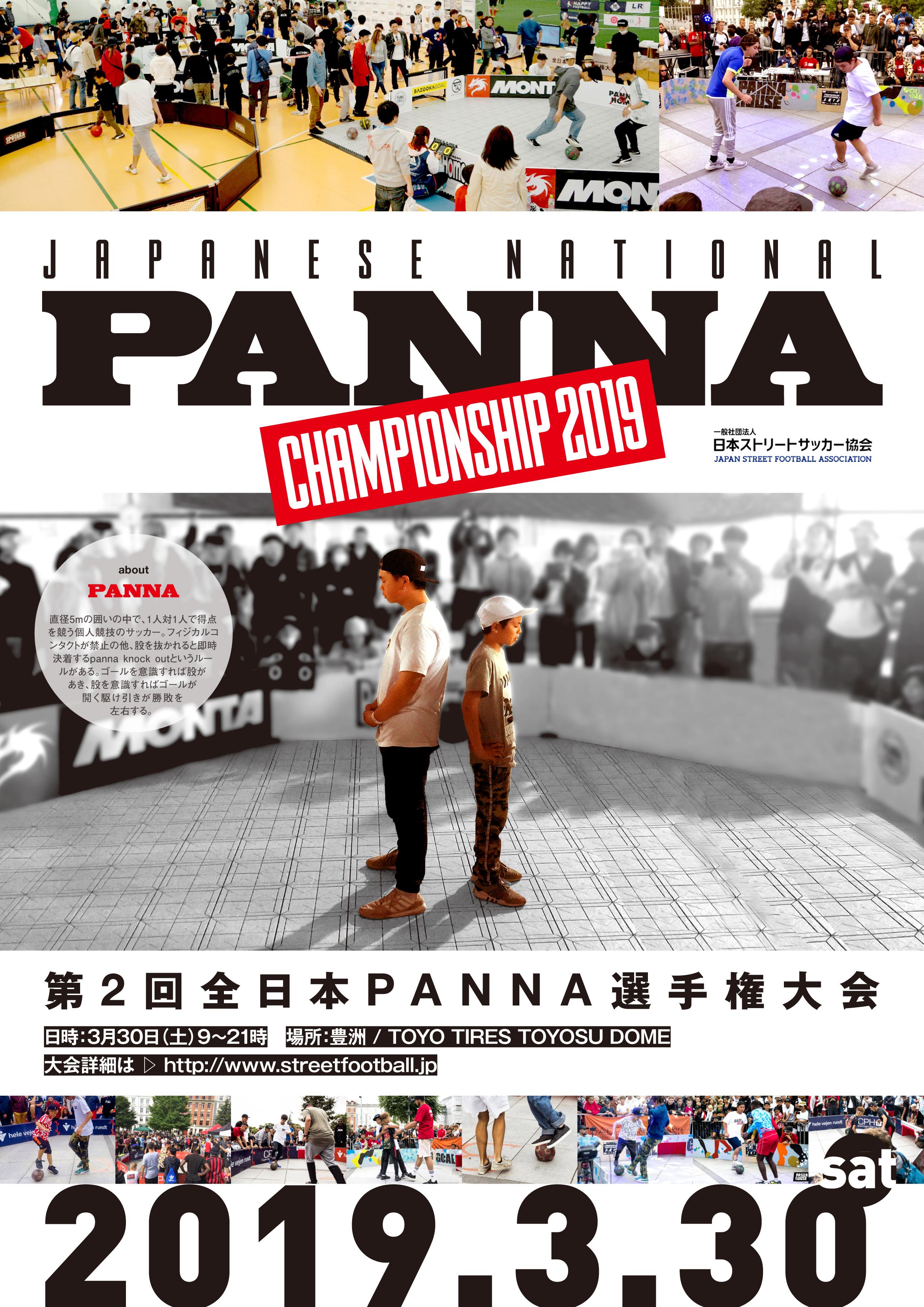 画像引用:一般社団法人日本ストリートサッカー協会