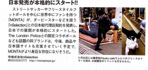 画像引用:Monta Soccer Japan | Facebook