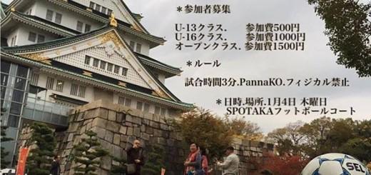 spotaka2017