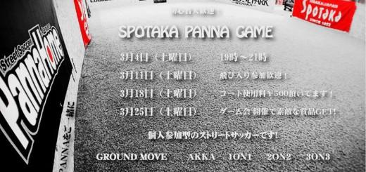 spotaka201703